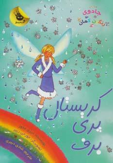 جادوی رنگین کمان 8 (کریستال پری برف)