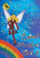جادوی رنگین کمان13 (استورم پری رعد و برق)
