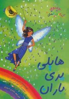 جادوی رنگین کمان14 (هایلی پری باران)