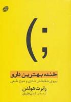 خنده،بهترین دارو (نیروی شفابخش شادی و شوخ طبعی)