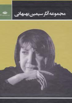 مجموعه آثار سیمین بهبهانی (مجموعه داستان ها و یادنوشته ها،یاد بعضی نفرات،مجموعه اشعار)،(3جلدی)
