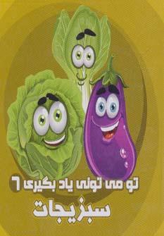 تو می تونی یاد بگیری 6 (سبزیجات)