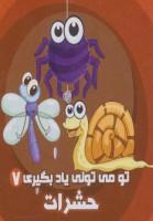 تو می تونی یاد بگیری 7 (حشرات)