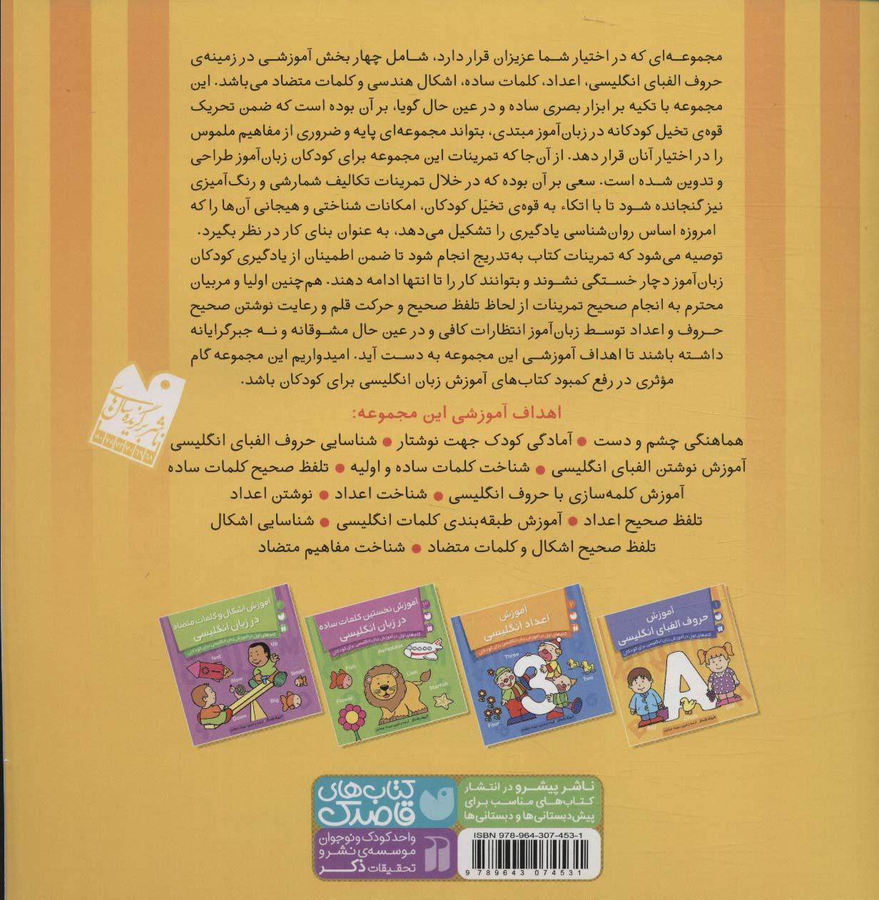 آموزش حروف الفبای انگلیسی (گام های اول در آموزش زبان انگلیسی برای کودکان 1)