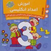 آموزش اعداد انگلیسی (گام های اول در آموزش زبان انگلیسی برای کودکان 2)