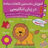 آموزش نخستین کلمات ساده در زبان انگلیسی (گام های اول در آموزش زبان انگلیسی برای کودکان 3)