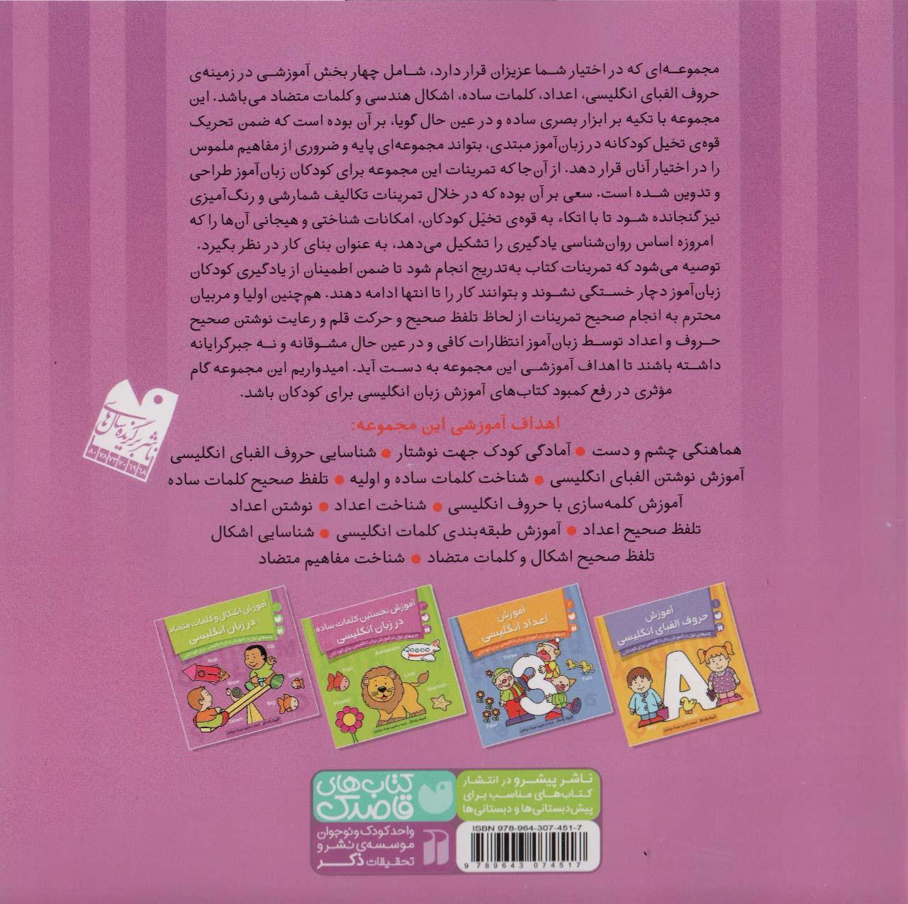 آموزش اشکال و کلمات متضاد در زبان انگلیسی (گام های اول در آموزش زبان انگلیسی برای کودکان 4)