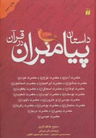 داستان پیامبران در قرآن (آدم،نوح،هود،صالح،ابراهیم،اسماعیل،لوط،اسحاق،یعقوب،یوسف…)