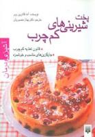 آشپزی و درمان (پخت شیرینی های کم چرب)
