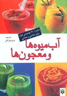 آب میوه ها و معجون ها (بیش از 190 نوشیدنی گوارا برای سلامتی و شادابی)
