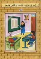 آموزش خواندن فارسی به کلاس اولی ها 2 (گلاسه)