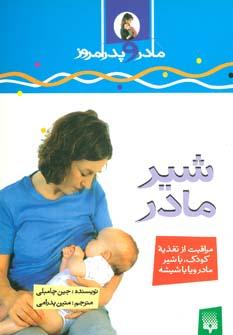 شیرمادر (مادر و پدر امروز)