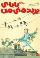بابای پرنده ی من (رمان کودک)