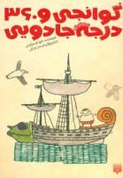 گوانجی و 360 درجه جادویی (رمان کودک)