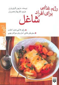 رژیم غذایی برای افراد شاغل (آشپزی و درمان)