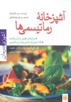 آشپزخانه رماتیسمی ها (آشپزی و درمان)