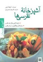 آشپزخانه نقرسی ها (آشپزی و درمان)