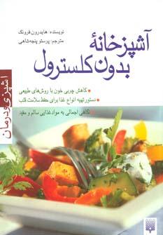 آشپزخانه بدون کلسترول (آشپزی و درمان)