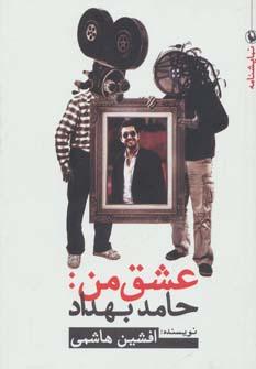 نمایشنامه عشق من:حامد بهداد