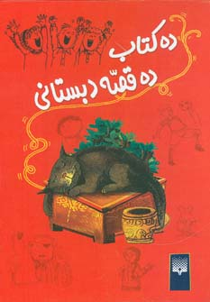 ده کتاب ده قصه دبستانی (10جلدی،باقاب)