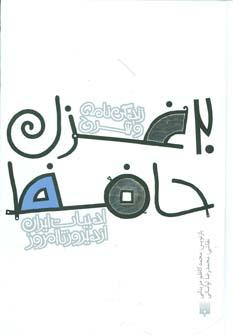 20 غزل حافظ (قصه های ادبیات ایران از دیروز تا امروز14)