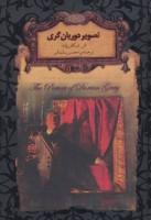 رمانهای جاویدان جهان23 (تصویر دوریان گری)،(لب طلایی)