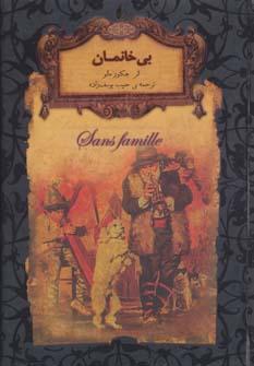 رمانهای جاویدان جهان24 (بی خانمان)،(لب طلایی)