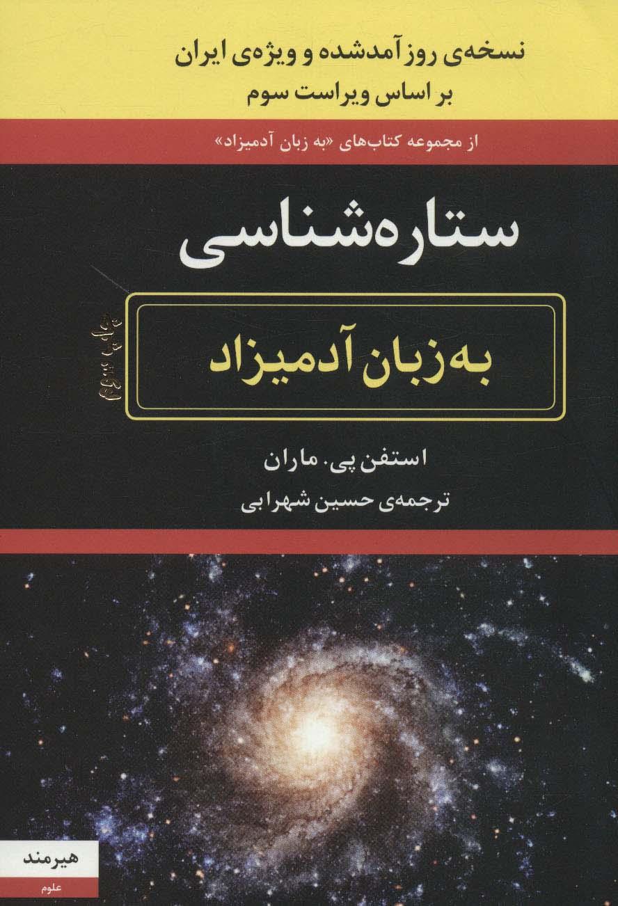ستاره شناسی به زبان آدمیزاد