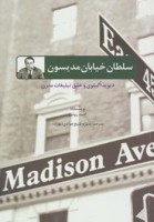 سلطان خیابان مدیسون:دیوید اگیلوی و خلق تبلیغات مدرن (راه کارهای تبلیغات و بازاریابی62)