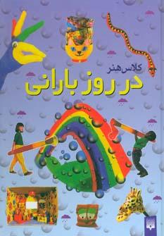 کلاس هنر در روز بارانی (گلاسه)