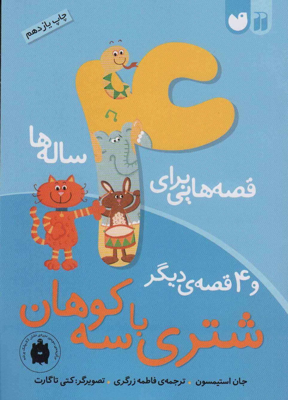 قصه هایی برای 4 ساله ها (شتری با سه کوهان و 4 قصه ی دیگر)