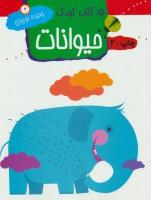 15 کتاب کودک 2 (حیوانات)،(رنگ بزن،پررنگ کن،و یاد بگیرید)