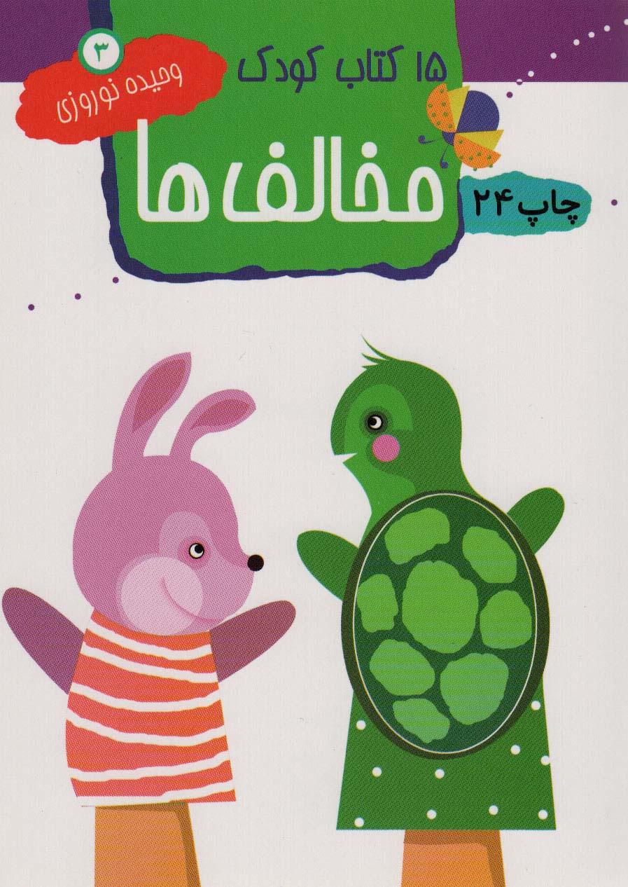 15 کتاب کودک 3 (مخالف ها)