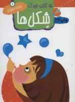 15 کتاب کودک 4 (شکل ها)