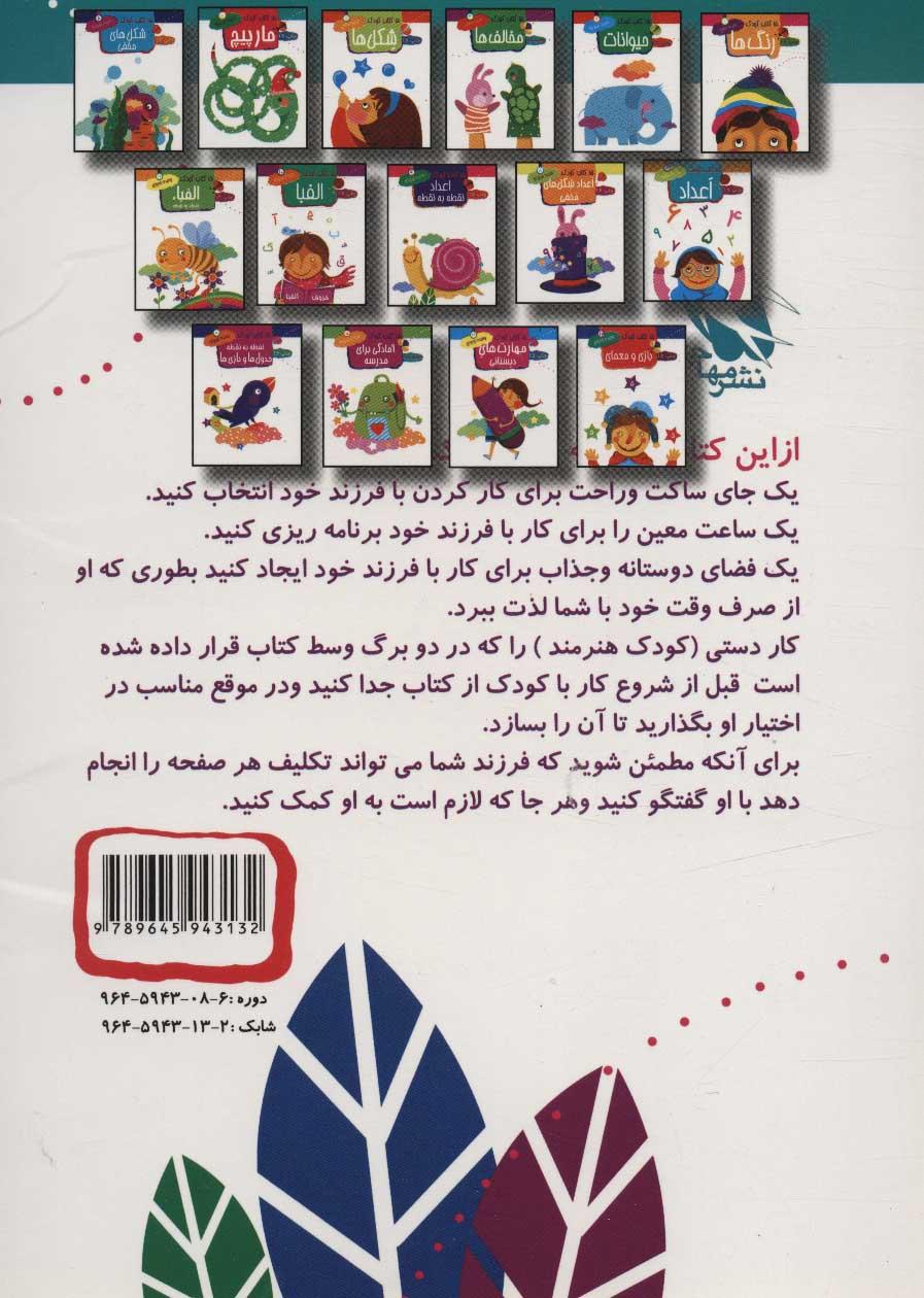 15 کتاب کودک 5 (مارپیچ)