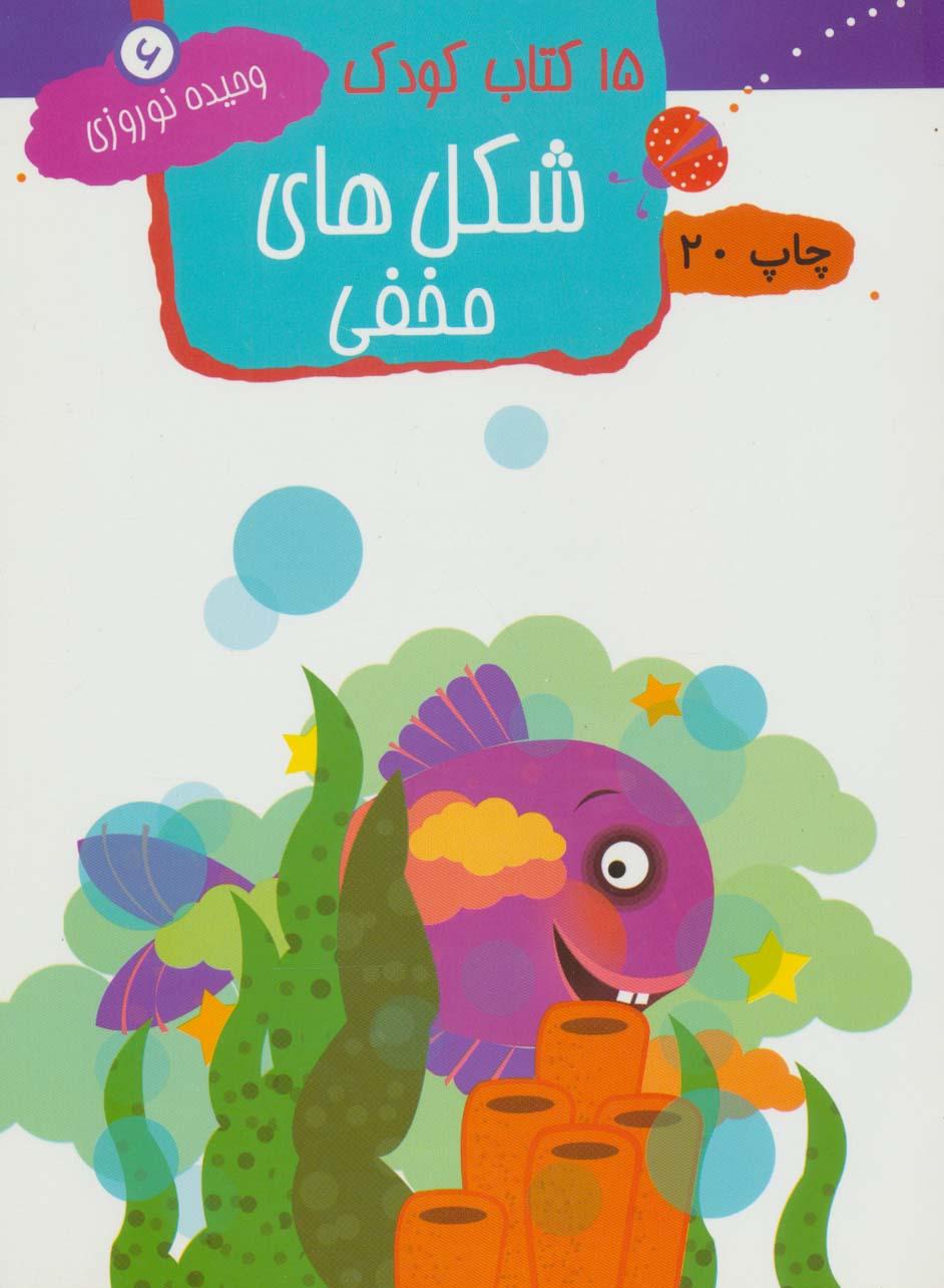 15 کتاب کودک 6 (شکل های مخفی)