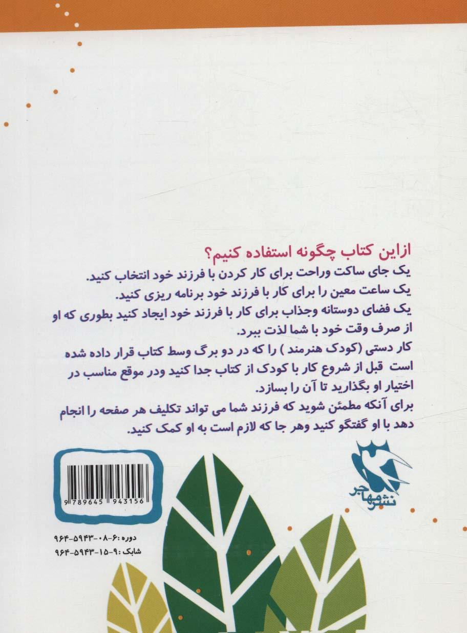 15 کتاب کودک 7 (اعداد)