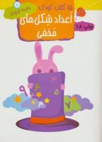 15 کتاب کودک 8 (اعداد:شکل های مخفی)
