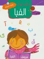 15 کتاب کودک10 (الفبا)