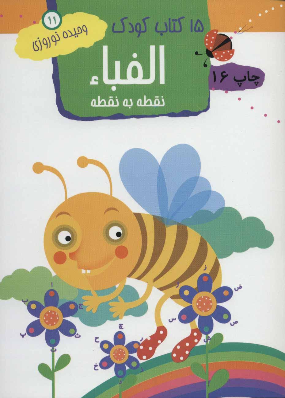 15 کتاب کودک11 (الفبا:نقطه به نقطه)
