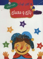 15 کتاب کودک12 (بازی و معمای اعداد)