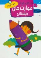 15 کتاب کودک13 (مهارت های دبستانی)
