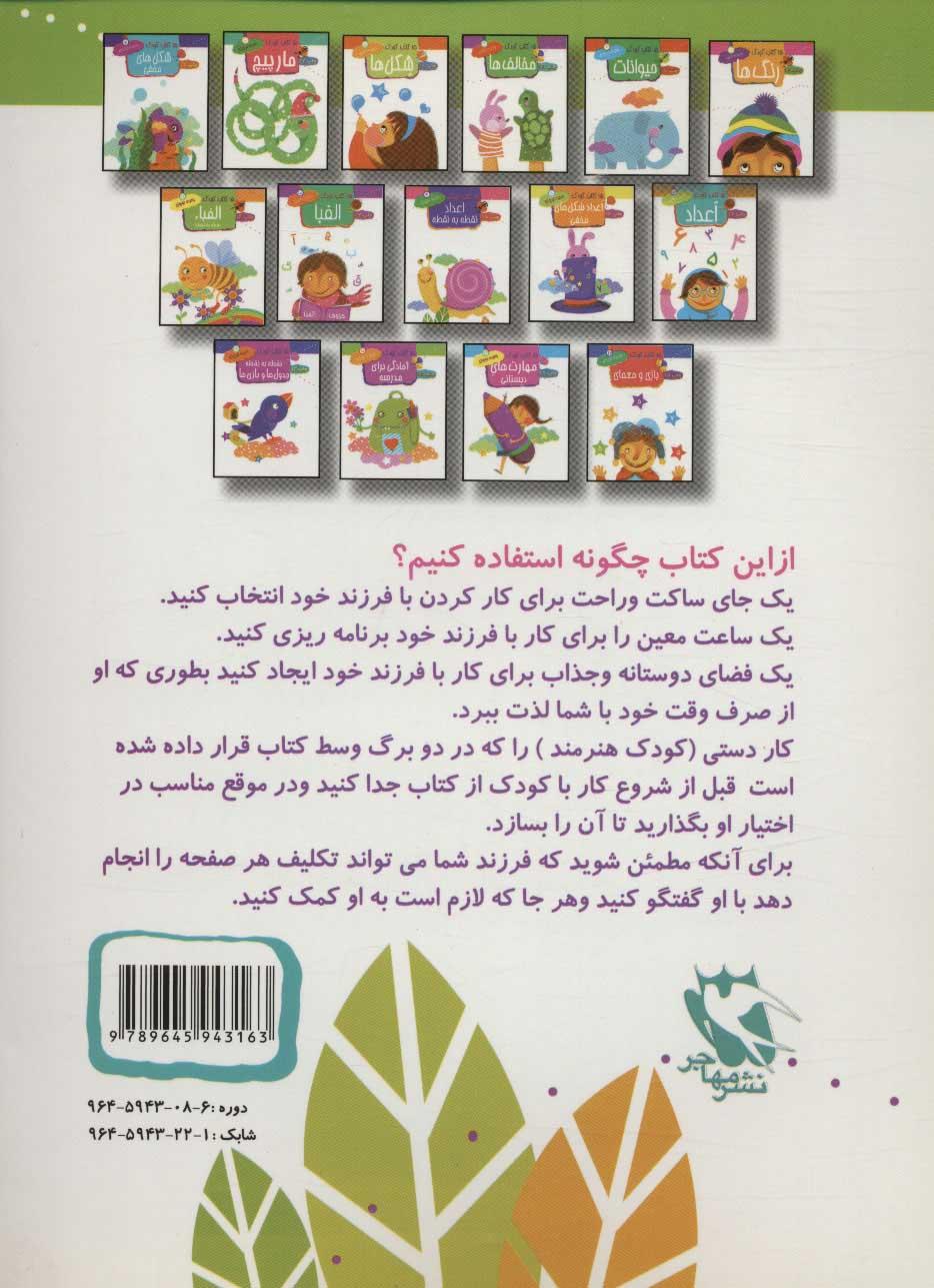 15 کتاب کودک14 (آمادگی برای مدرسه)