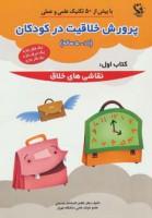 پرورش خلاقیت در کودکان 5تا11 ساله 1 (نقاشی های خلاق)