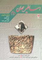 اساطیر جهان 1 (ادیان ماقبل تاریخ،مصر)