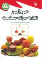 خودآموز تغذیه برای سلامت
