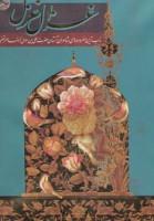 غزال غزل (ناب ترین سروده های شاعران آستان حضرت علی بن موسی الرضا (ع))،(گلاسه،باقاب)