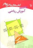 کتاب های ریاضی (آموزش ریاضی)