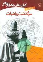 کتاب های ریاضی (سرگذشت ریاضیات)