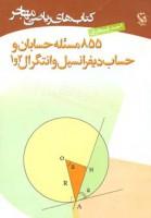 کتاب های ریاضی (855 مسئله حسابان و حساب دیفرانسیل و انتگرال 2و1)